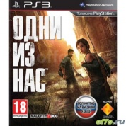 Одни из нас The Last of Us (PS3)